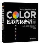 色彩的秘密语言