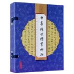 中华传世楷书神品(手工线装全彩 一函四册 )