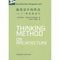 建筑设计构思法---21种创意设计