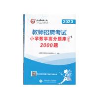 山香2020教师招聘考试 高分题库精编・小学数学(2000题)