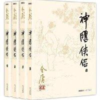 【旧书二手书9成新】神雕侠侣(4)【蝉】