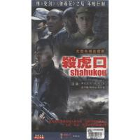 杀虎口-大型电视连续剧(六碟装)DVD( 货号:2000018262733)