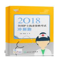 【正版】2018全国护士执业资格考试 冲刺跑 人民卫生出版社