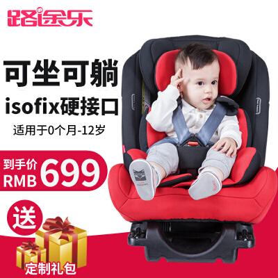 路途乐儿童安全座椅汽车用婴儿宝宝车载新生儿0-12岁可坐躺座椅新款可坐躺