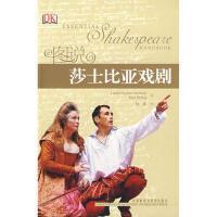 图说莎士比亚戏剧 (法)邓顿-唐纳,(巴西)赖丁,刘昊 外语教学与研究出版社