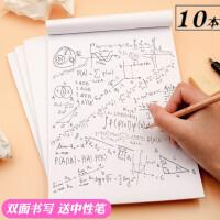10本 多功能空白纸演算纸涂鸦绘画素描纸本子学生用18K草稿纸