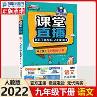 课堂直播九年级下册语文人教版