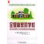 【新书店正版】全是赢家的学校:诺贝尔奖得主对美国教育改革的洞见 (美)威尔逊(Wilson,K.G.),(美)戴维斯(