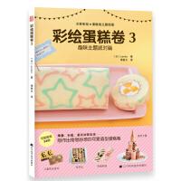 彩绘蛋糕卷3 趣味主题派对篇 (日)Junko 辽宁科学技术出版社