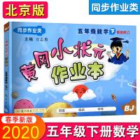 黄冈小状元作业本五年级下册数学北京版