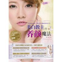 美白教主的美颜魔法,张旭,吉林科学技术出版社9787538460025