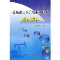 【新书店正版】孤岛油田聚合物驱油技术应用实践,张绍东,中国石化9787801648877