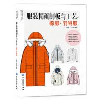 EI2040361 服装精确制板与工艺- 棉服-羽绒服卜明锋中国纺织出版社9787518032945