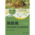 猕猴桃高效优质省力化栽培技术