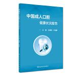 中国成人口腔健康状况报告