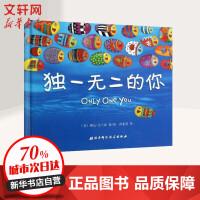 专享的你 北京科学技术出版社
