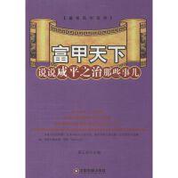 富甲天下 中国财富出版社