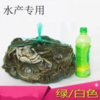螃蟹网兜 大闸蟹网袋塑料编织装河蟹的小网眼袋子网兜 100个
