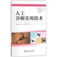 人工养蝎实用技术 周元军,赵丽,孟庆华 编著