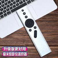 极米Z5/H1S极光/CC/极光投影仪无屏电视机7号电池蓝牙遥控器