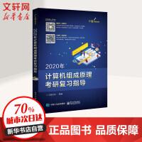 2020年王道计算机组成原理考研复习指导 电子工业出版社
