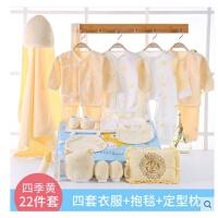 婴儿衣服纯棉新生儿礼盒套装春秋夏季初生满月宝宝母婴用品