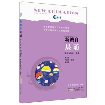 小学5年级(下册)/新教育晨诵 正版  朱永新 许新海 童喜喜  新教育研究  9787539794266