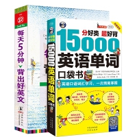 共2册 每天5分钟背出好英文+15000英语单词口袋书 英语小故事大全集英汉互译中英文对照双语读物短文词汇每天读点英文