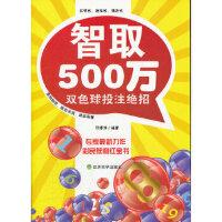 智取500万:双色球绝招,马博洋著,经济科学出版社9787514105933