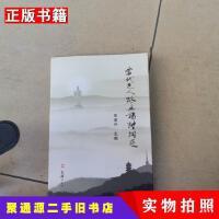 【二手9成新】当代邑人咏无锡诗词选张道兴主编文汇出版社