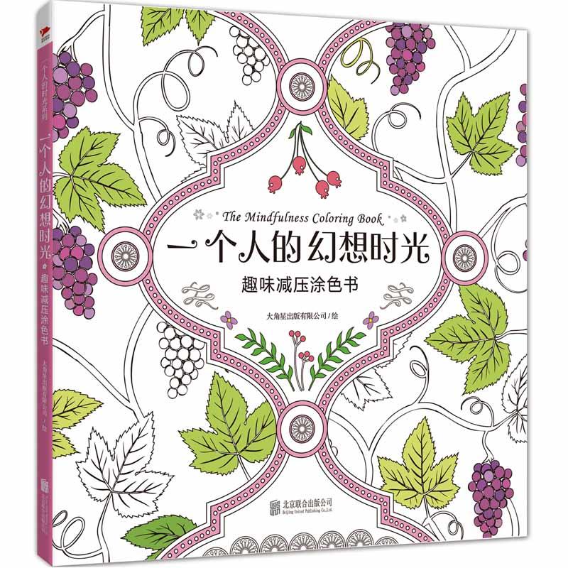 一个人的幻想时光  手绘涂色书系列 (随书附赠彩色铅笔,即刻开启趣味涂色之旅。风靡欧美、日韩的涂色减压法,探索自然奇境的创意绘本书。趣味图案炫出新高度,用灵动、精美,带给你不一样的快乐艺术体验!)