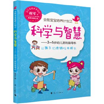 全能宝宝培养计划之科学与智慧 天才宝宝是培养出来的!国际象棋世界冠军、北京师范大学心理学博士、教育学博士后谢军,写给幼儿的游戏指导书,让孩子在游戏中成长。绿色印刷安全环保。