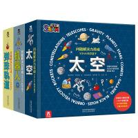 STEAM科学盒子:套装3册 机器人+太空+弹珠轨道(儿童问题解决力养成 ) [6岁+]