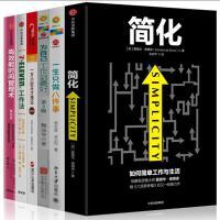 成功励志管理套装6册 简化 为自己工作到最好 一生只做八件事 高效能时间管理术:第四版 7-Eleven工作法:为你的