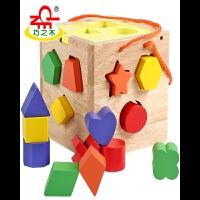 巧之木15孔智慧盒玩具 DIY 几何形状配对积木婴幼儿童益智玩具