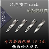 钢笔尖329 学生专用钢笔头0.5中细0.38特细美工尖英雄毕加索通用