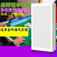 去除二手烟味空气净化器网吧棋牌室办公室麻将馆家用过滤器 网吧版 快速除烟