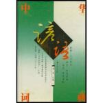 中华谚语词典,禾木,上海人民出版社9787208050662
