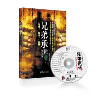 【新书店正版】兄弟承诺,陈伟军,清华大学出版社9787302311775