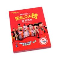东北二人转dvd碟片 搞笑男女 正版汽车载dvd光盘相声小品视频