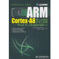 ARM Cortex-A8嵌入式系统开发与实践--WinCE与Android平台 (赠1DVD)(电子制品DVD-RO