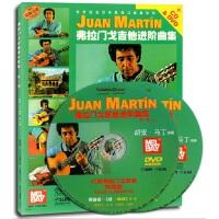 弗拉门戈吉他进阶曲集(第一册)(附CD.DVD各一张)