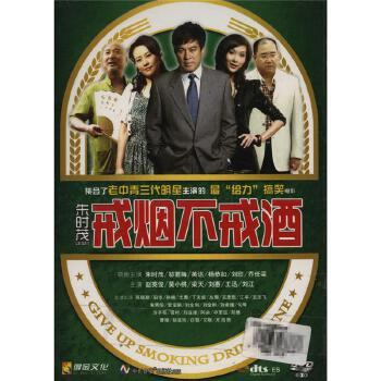 戒烟不戒酒DVD9( 货号:10021100050)