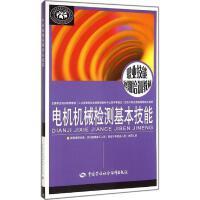 电机机械检测基本技能 中国劳动社会保障出版社