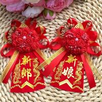结婚庆用品创意婚礼韩式新郎新娘仿真中式胸花贵宾司仪主持人