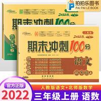 期末冲刺100分三年级上册语文人教版数学北师大版 2021秋三年级上册试卷