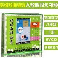 人教版新课标 初二数学八年级数学下册8VCD 视频同步教材光盘碟片