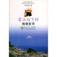 【新书店正版】富士山下的匆匆岁月/纸上文明丛书 张龙林 百花文艺出版社