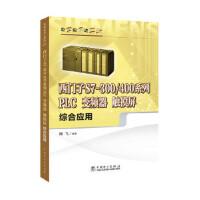 正版-2#-西门子S7-300/4000系列PLC 变频器 触摸屏 综合应用 陶飞 9787519800192 枫林苑