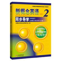 新概念英语2 同步导学(单色版)(新概念英语学习必备)